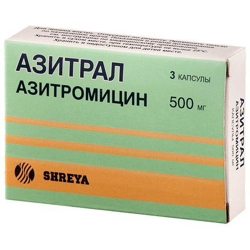 Азитрал, 500 мг, капсулы, 3шт.