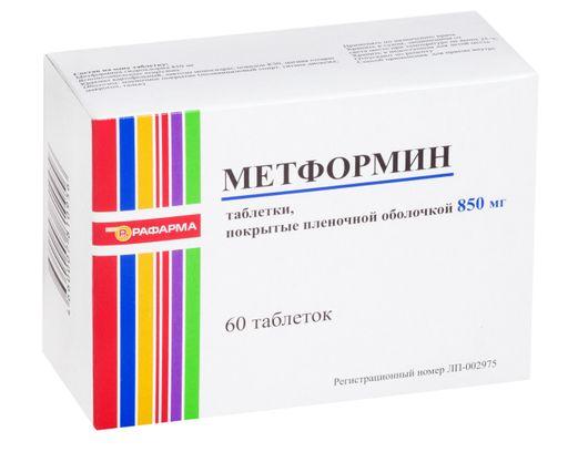 Метформин, 850 мг, таблетки, покрытые пленочной оболочкой, 60шт.