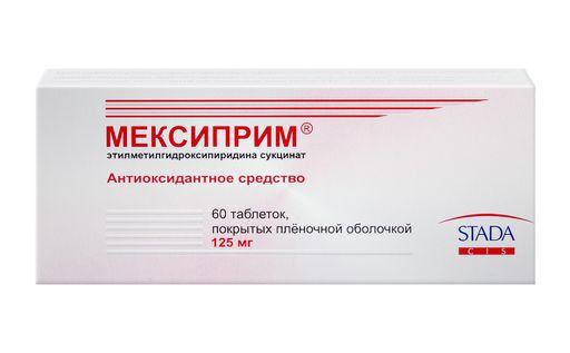 Мексиприм, 125 мг, таблетки, покрытые пленочной оболочкой, 60шт.