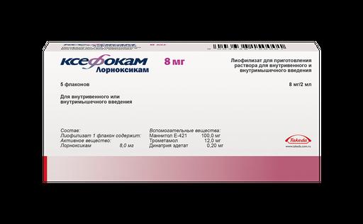 Ксефокам, 8 мг, лиофилизат для приготовления раствора для внутривенного и внутримышечного введения, 5шт.