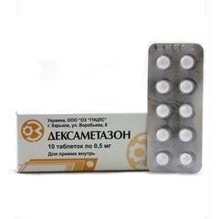 Дексаметазон, 0.5 мг, таблетки, 10шт.