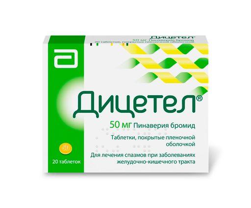 Дицетел, 50 мг, таблетки, покрытые пленочной оболочкой, 20шт.