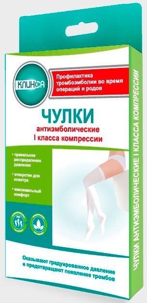 Клинса Чулки антиэмболические, 1 кл., №4-XL, с открытым мыском, белые, пара, 1шт.