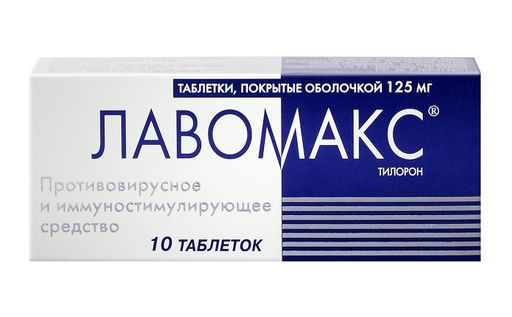 Лавомакс, 125 мг, таблетки, покрытые оболочкой, 10шт.