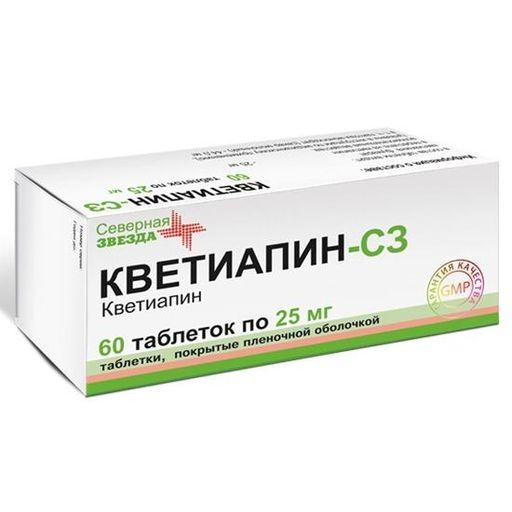 Кветиапин-СЗ, 25 мг, таблетки, покрытые пленочной оболочкой, 60шт.