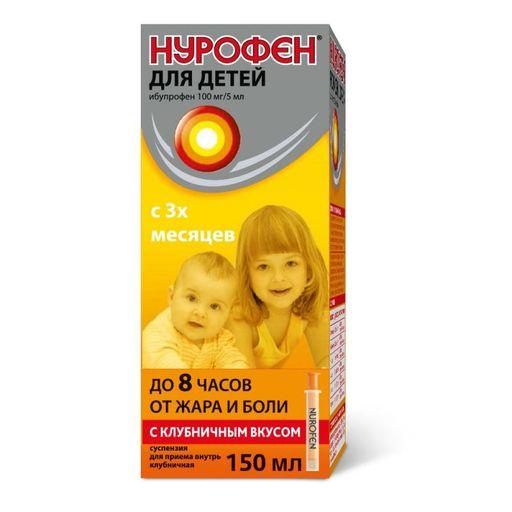 Нурофен для детей, 100 мг/5 мл, суспензия для приема внутрь, клубничный (ые), 150 мл, 1шт.