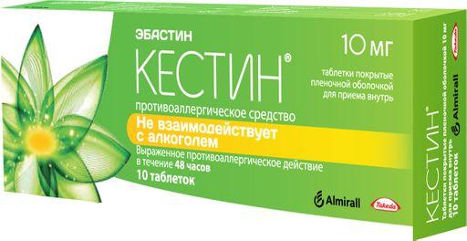 Кестин, 10 мг, таблетки, покрытые пленочной оболочкой, 10шт.