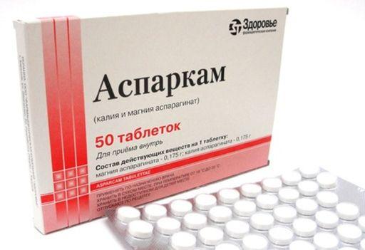 Аспаркам, таблетки, 50шт.