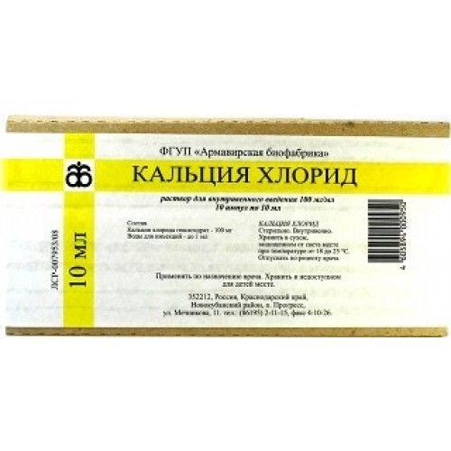 Кальция хлорид, 100 мг/мл, раствор для внутривенного введения, 10 мл, 10шт.