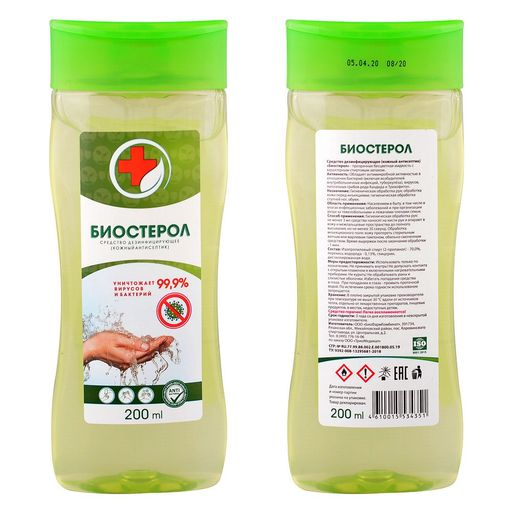 Биостерол кожный антисептик, дезинфицирующее средство, 200 мл, 1шт.