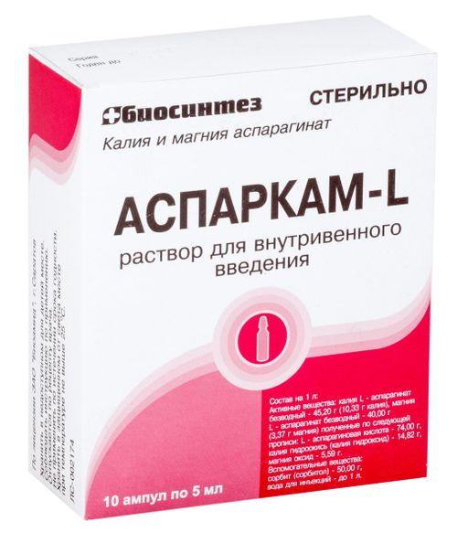Аспаркам-L, раствор для внутривенного введения, 5 мл, 10шт.