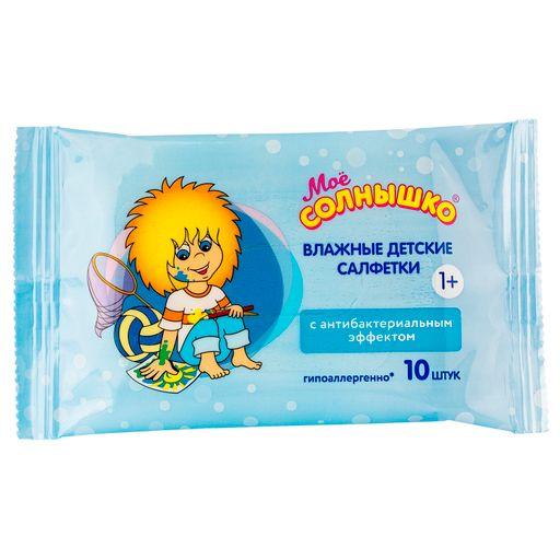 Мое Солнышко Влажные салфетки антибактериальные, 10шт.