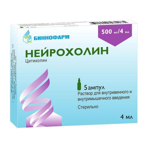 Нейрохолин, 500 мг/4 мл, раствор для внутривенного и внутримышечного введения, 4 мл, 5шт.