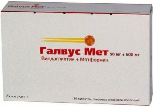Галвус Мет, 50 мг+500 мг, таблетки, покрытые пленочной оболочкой, 30шт.