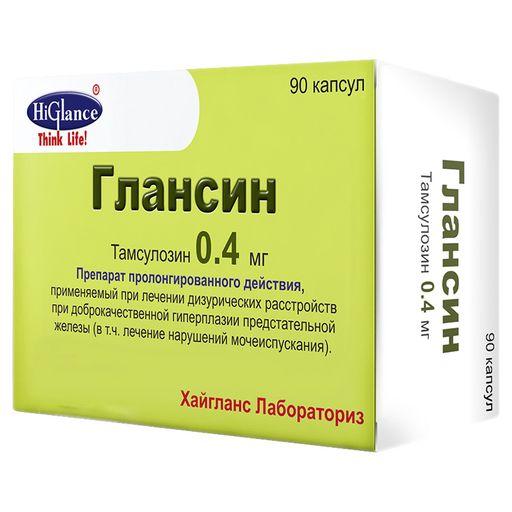 Глансин, 0.4 мг, капсулы с модифицированным высвобождением, 90шт.