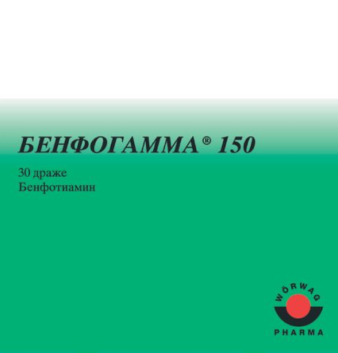 Бенфогамма 150, 150 мг, таблетки, покрытые оболочкой, 30шт.