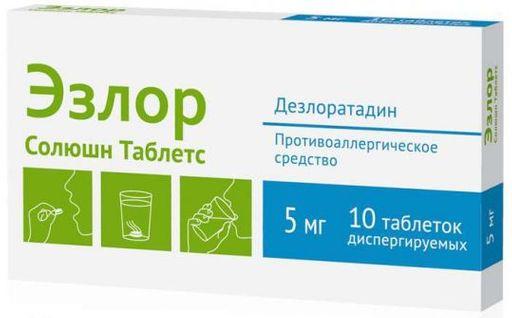 Эзлор Солюшн Таблетс, 5 мг, таблетки диспергируемые, 10шт.