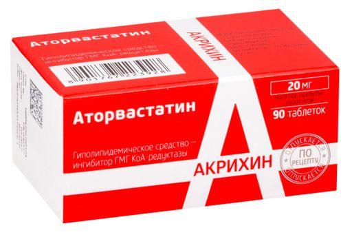 Аторвастатин, 20 мг, таблетки, покрытые оболочкой, 90шт.