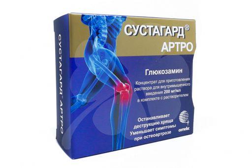 Сустагард Артро, 200 мг/мл, концентрат для приготовления раствора для инъекций, в комплекте с растворителем, 2 мл, 5шт.