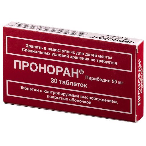 Проноран, 50 мг, таблетки с контролируемым высвобождением, покрытые оболочкой, 30шт.