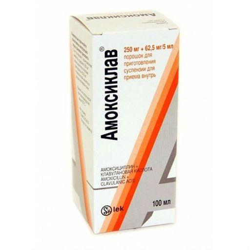 Амоксиклав, 250 мг+62.5 мг/5 мл, порошок для приготовления суспензии для приема внутрь, 25 г (100 мл), 1шт.