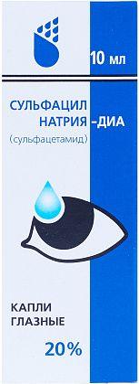 Сульфацил натрия-ДИА, 20%, капли глазные, 10 мл, 1шт.