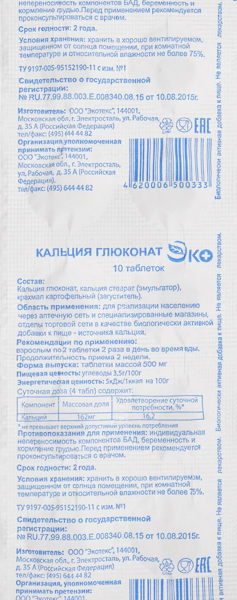 Кальция глюконат (БАД), 500 мг, таблетки, 10шт.