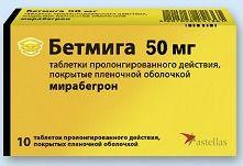 Бетмига, 50 мг, таблетки пролонгированного действия, покрытые пленочной оболочкой, 10шт.