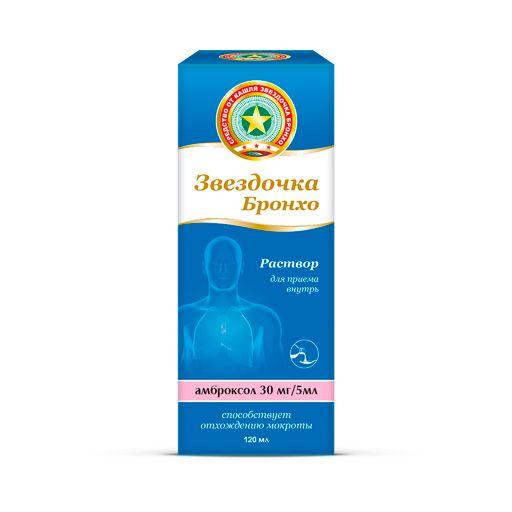 Звездочка Бронхо, 30 мг/5 мл, раствор для приема внутрь, 120 мл, 1шт.