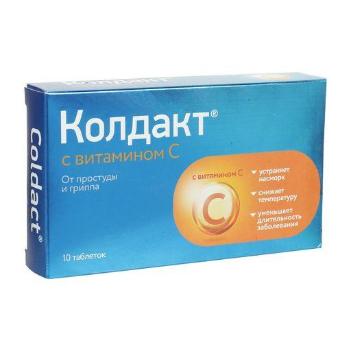Колдакт с витамином С, таблетки, покрытые оболочкой, 10шт.