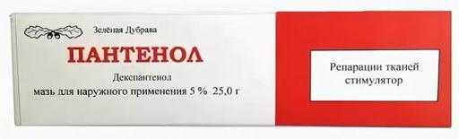 Пантенол, 5%, мазь для наружного применения, 25 г, 1шт.