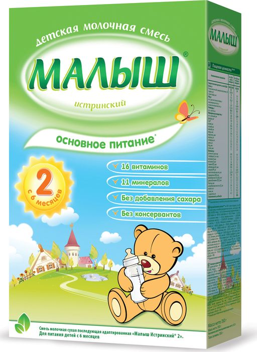 Малыш Истринский 2, смесь молочная сухая, 350 г, 1шт.