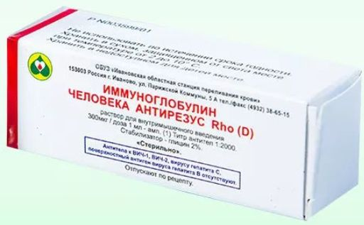 Иммуноглобулин человека антирезус RhO D, 300 мкг/доза, раствор для внутримышечного введения, титр антител не менее 1:2000, 1 мл, 1шт.