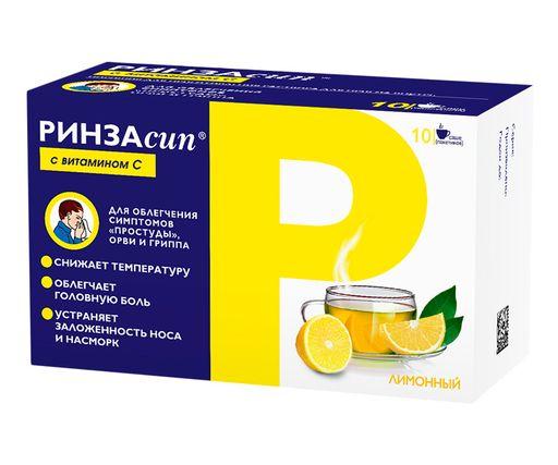 Ринзасип с витамином C, порошок для приготовления раствора для приема внутрь, лимон, 5 г, 10шт.