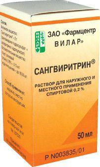 Сангвиритрин, 0.2%, раствор для наружного применения спиртовой, 50 мл, 1шт.