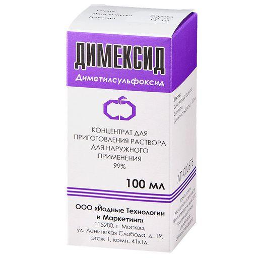 Димексид, 99%, концентрат для приготовления раствора для наружного применения, 100 мл, 1шт.