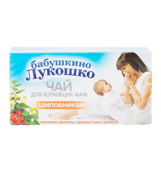 Чай Бабушкино лукошко для кормящих мам с шиповником, чай, 1 г, 20шт.