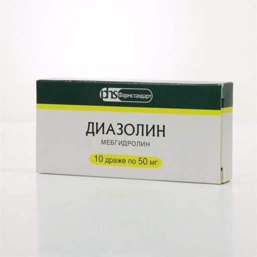 Диазолин, 50 мг, драже, 10шт.