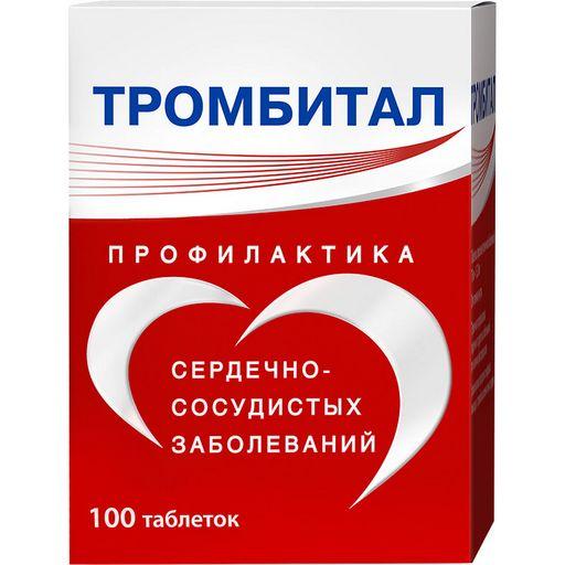 Тромбитал, 75 мг+15.2 мг, таблетки, покрытые пленочной оболочкой, для профилактики тромбозов, АСК 75 мг + магний, 100шт.