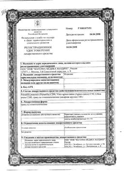 Млекоин сертификат