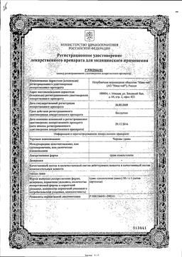 Череды трава сертификат