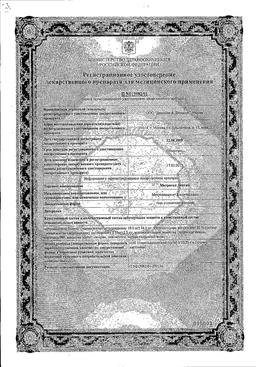 Метрогил Дента сертификат
