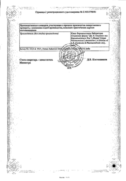 Ринза сертификат