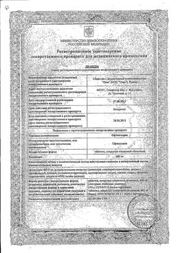 Офлоксацин сертификат