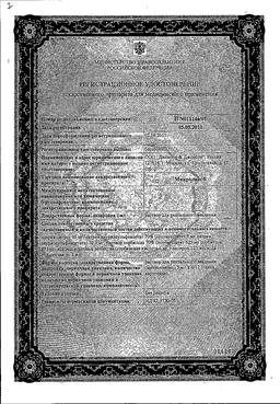 Микролакс для детей сертификат