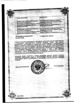 Оксамп-натрий сертификат