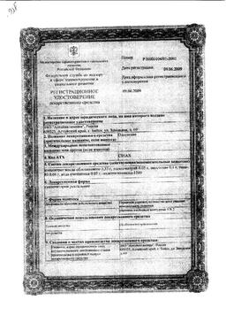 Олестезин сертификат