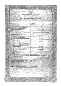 Аэртал сертификат
