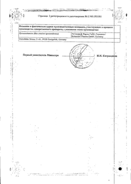 Элевит Пронаталь сертификат
