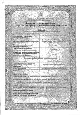 Колдакт Флю Плюс сертификат